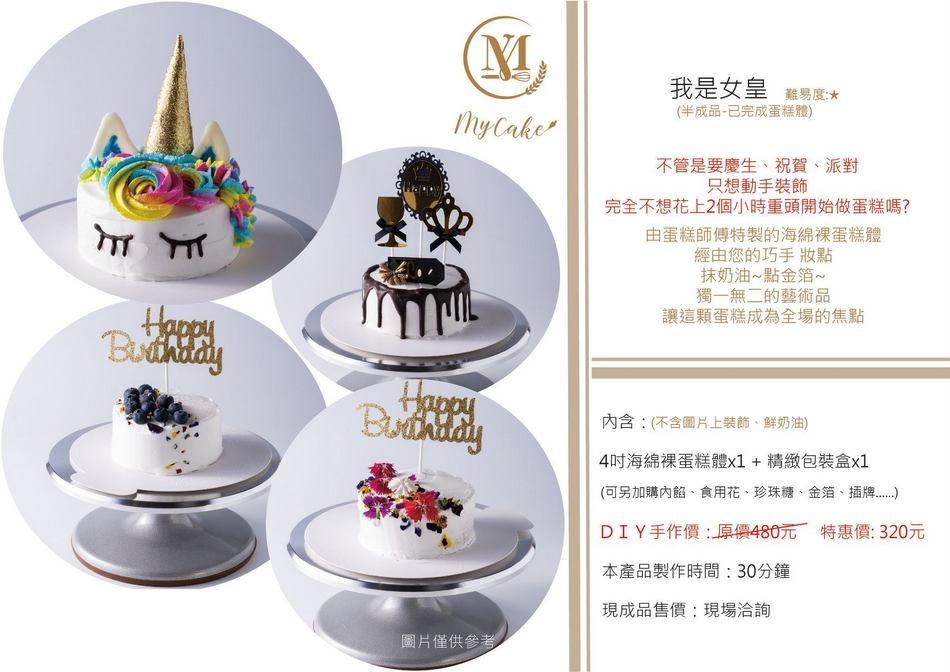 My Cake Boutique 買蛋糕精品旗艦館DIY項目