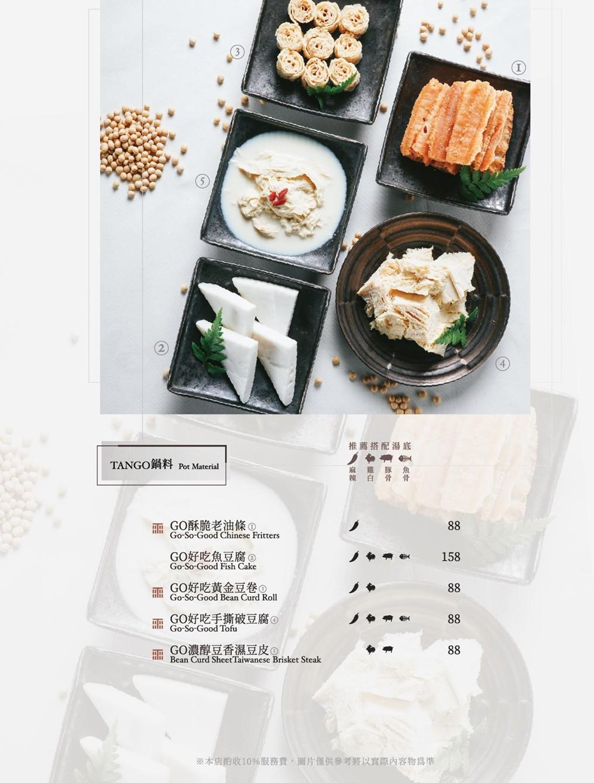 天鍋麻辣菜單