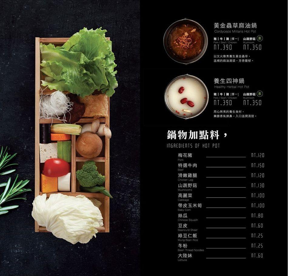 嘉義美食 - 空氣圖書館菜單