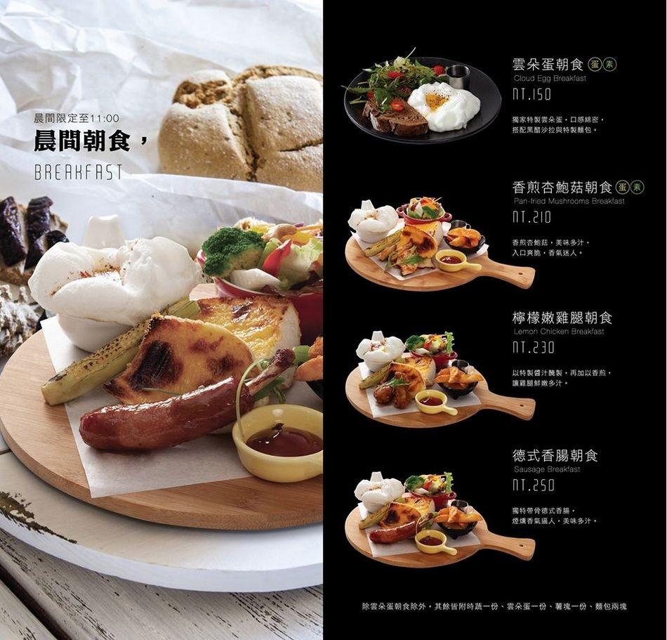 嘉義美食 - 空氣圖書館菜單 - 輕食