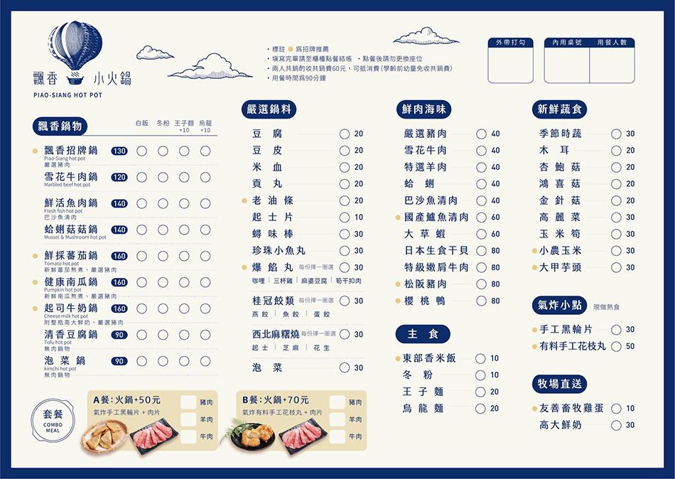 楠梓美食飄香小火鍋菜單