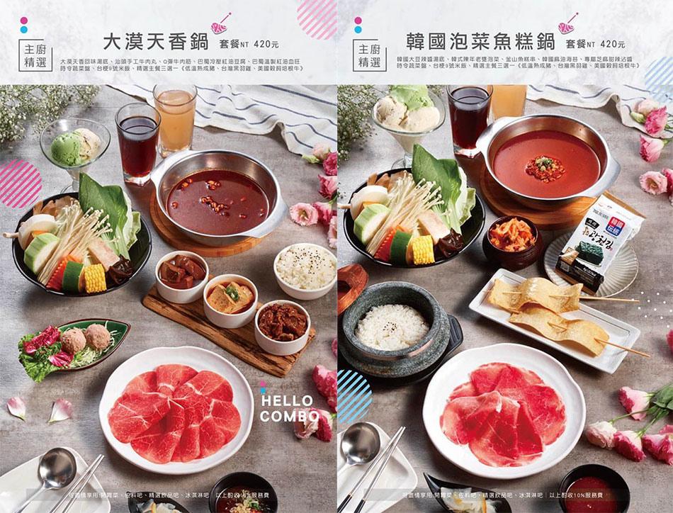 2020年哈肉鍋全菜單單a