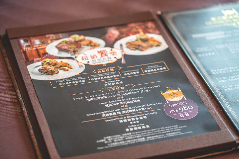 漢來飯店牛排 / 商業午餐