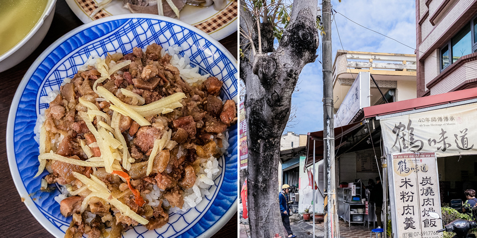 楠梓美食 - 鶴味道炭燒肉燥飯 / 米粉肉羹