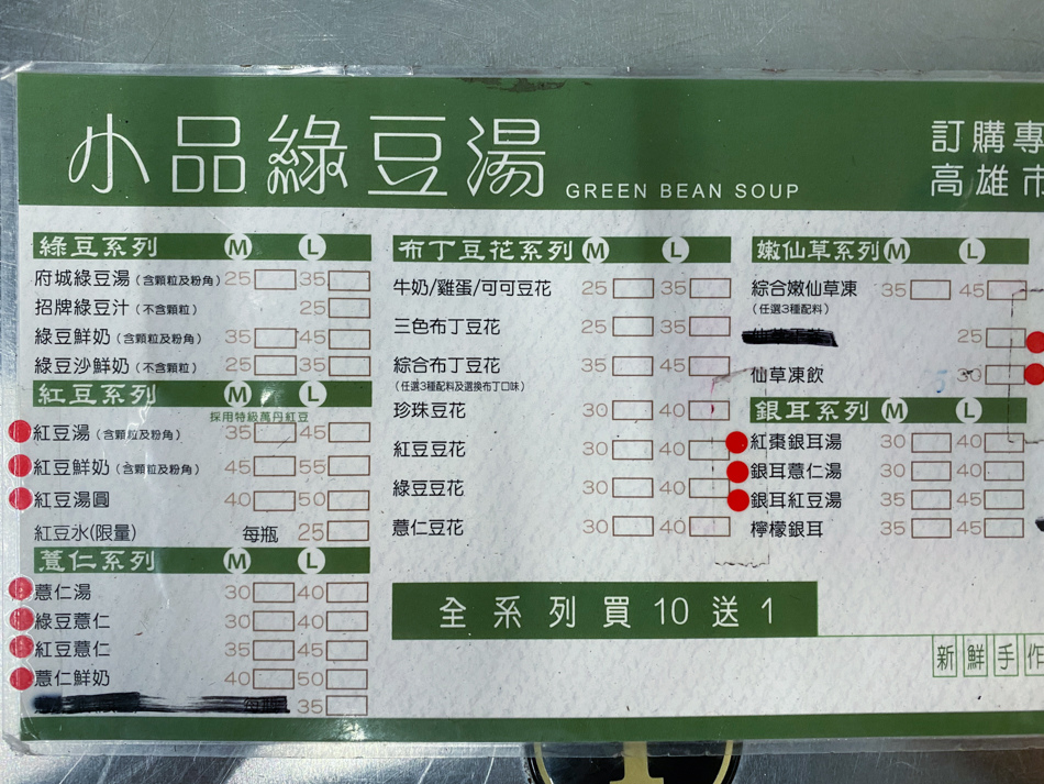楠梓美食 - 小品綠豆湯