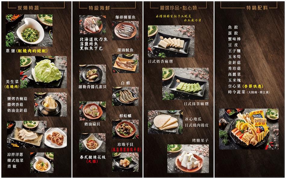 野村燒肉菜單
