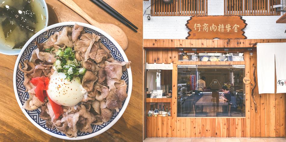 金牛精肉商行「牛丼專門」