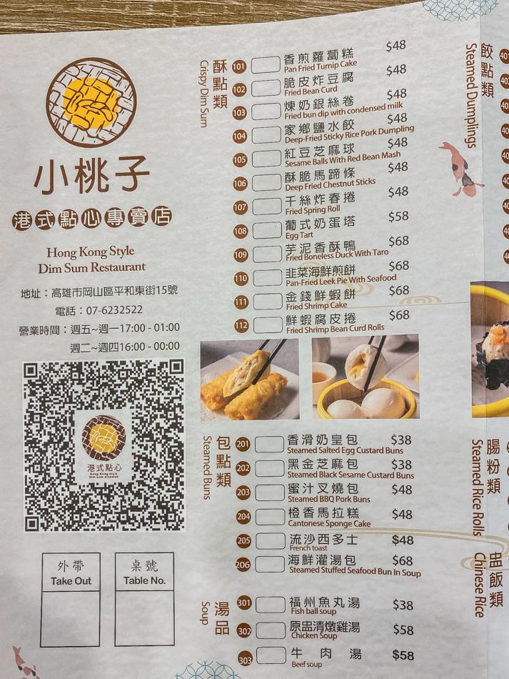 岡山美食 - 小桃子港式點心專賣店