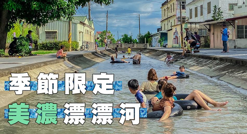 美濃漂漂河