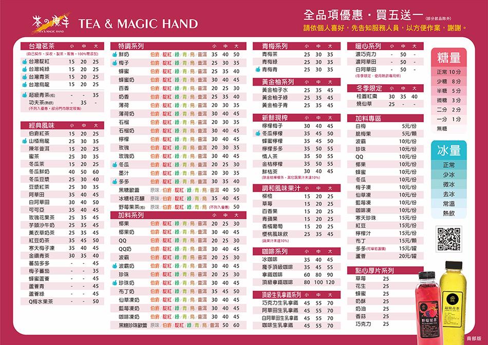 茶的魔手價目表