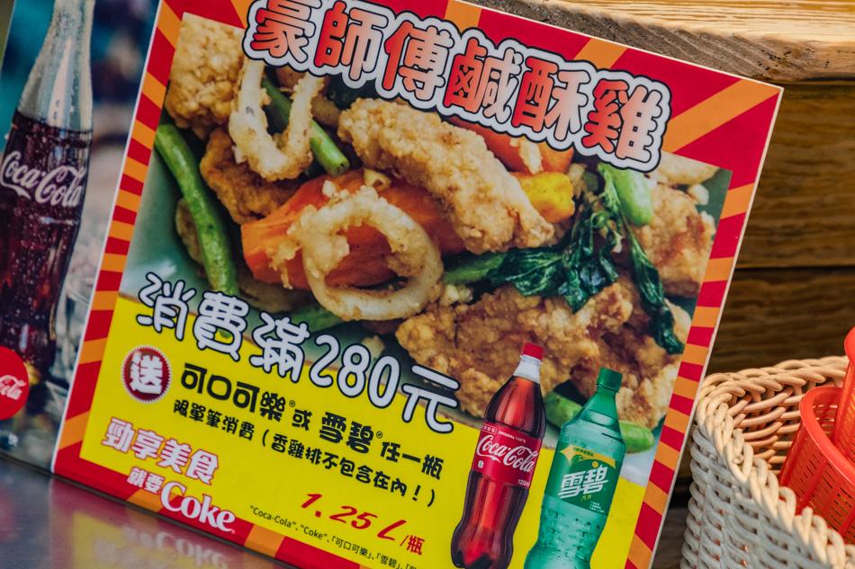 高雄美食 - 豪師傅鹹酥雞