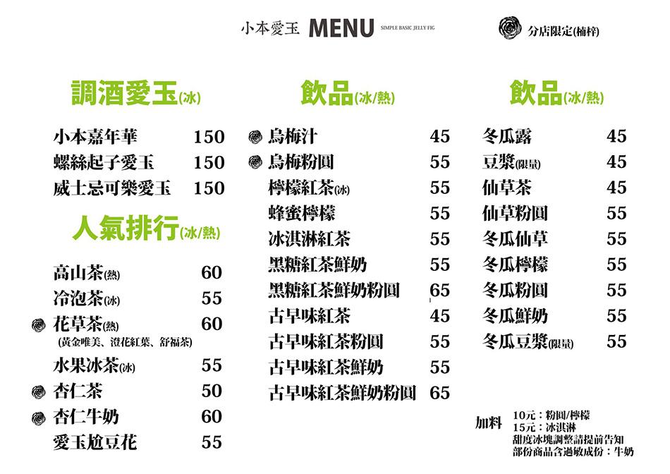 小本愛玉菜單