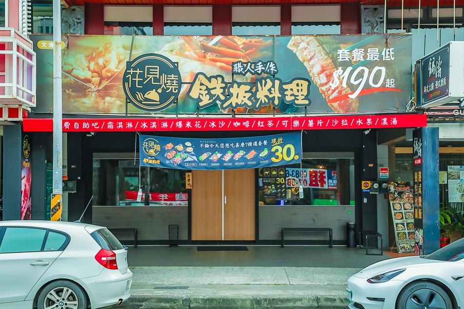 花見燒職人鐵板燒料理(鳳山文濱店)