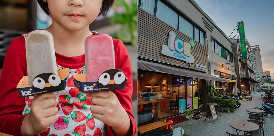 鳳山美食 - ICE+艾司加冰屋