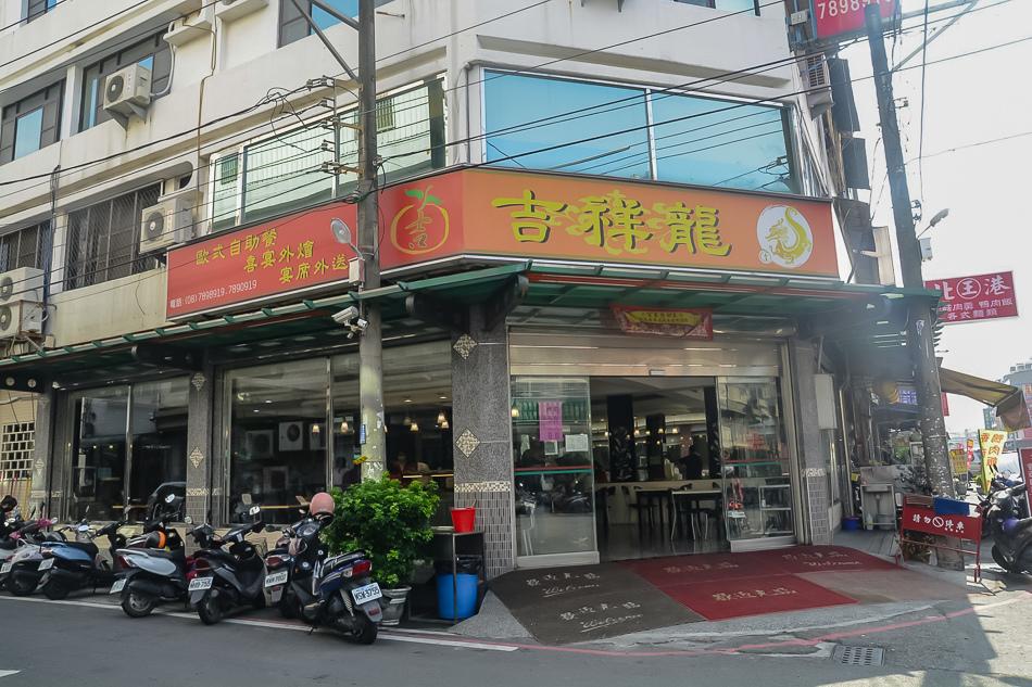 吉祥龍素食館_201221_6.jpg