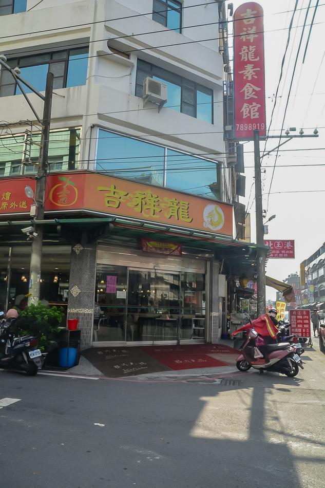 吉祥龍素食館_201221_4.jpg