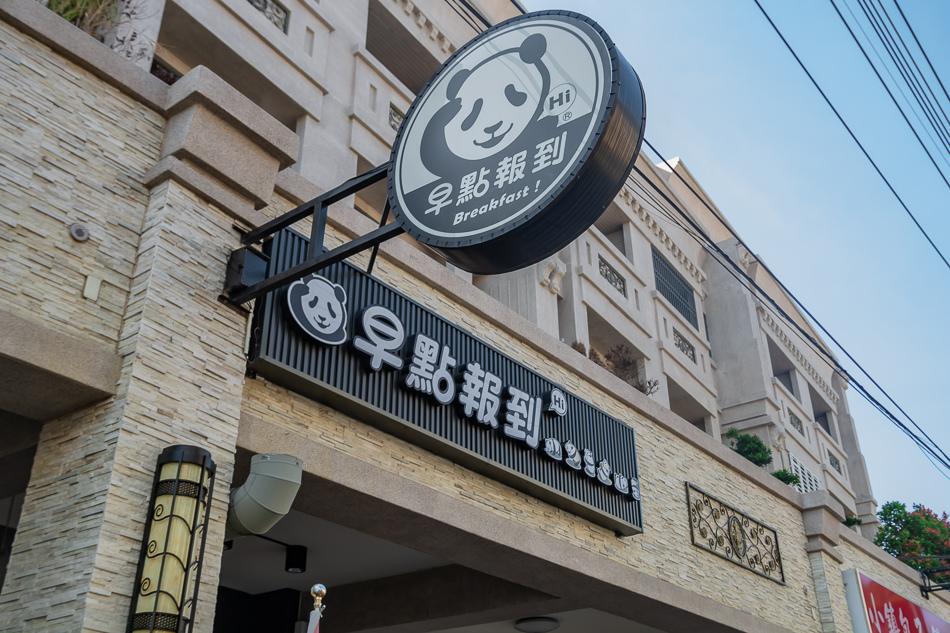 屏東東港美食 - 早點報到早午餐