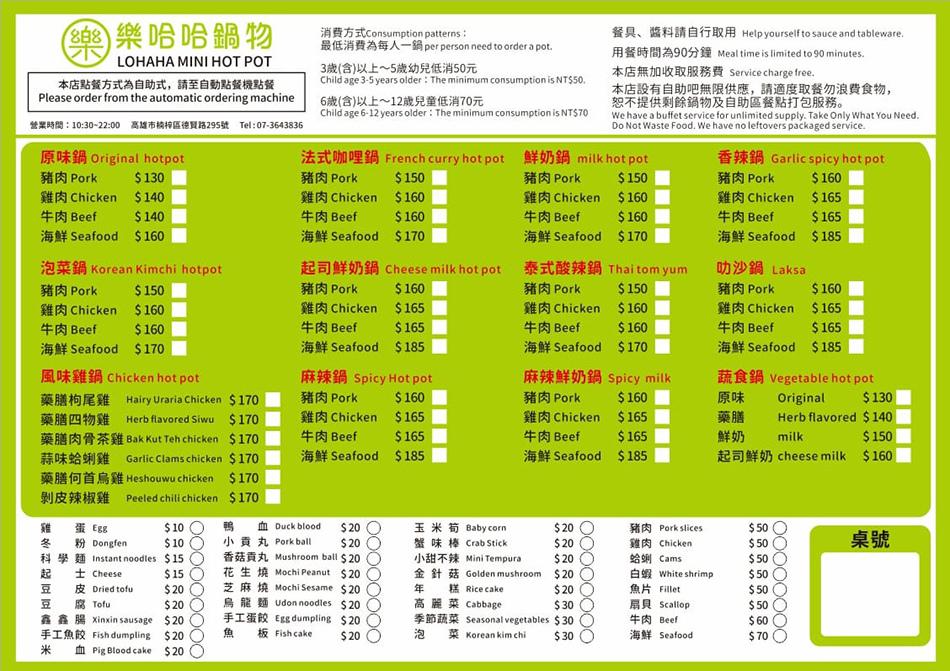 樂哈哈平價鍋物 菜單
