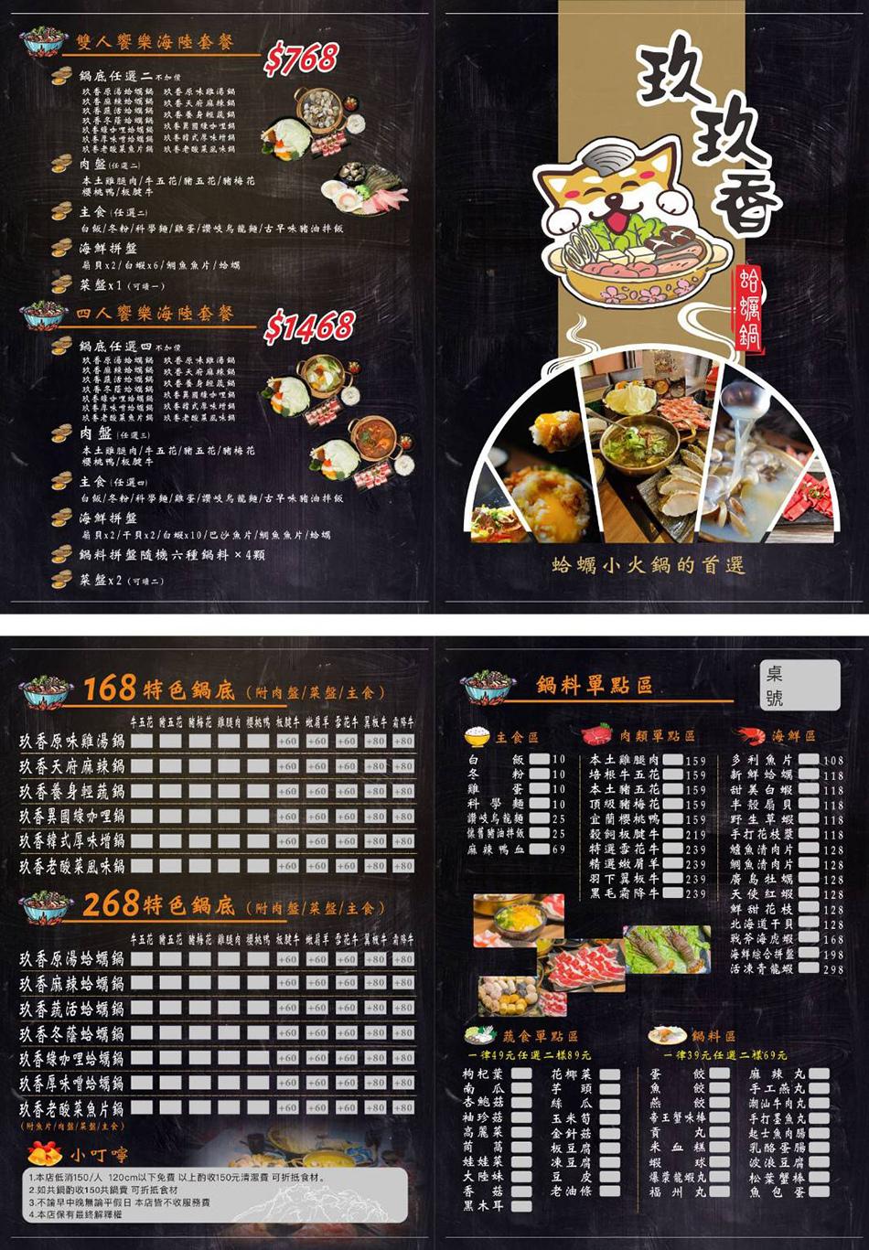 玖玖香一品鍋菜單