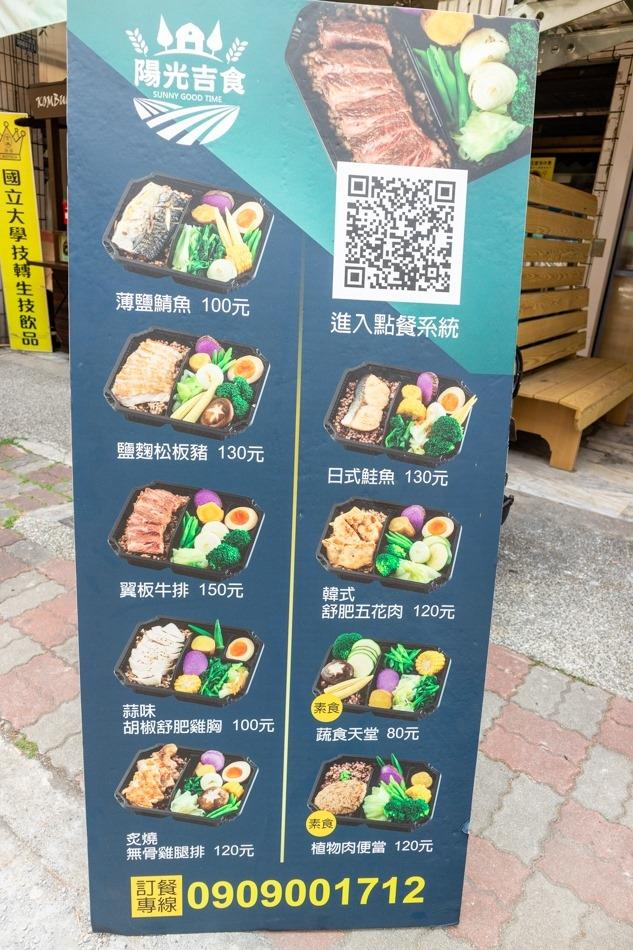 高雄美食 - 陽光吉食健康餐盒