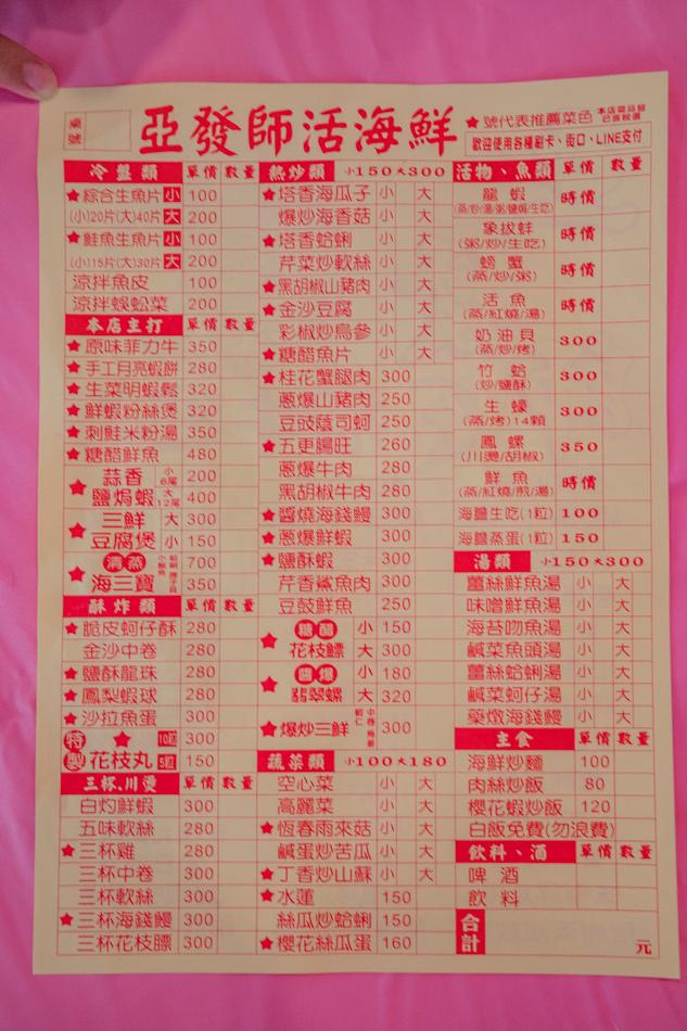 亞發師海鮮餐廳 菜單