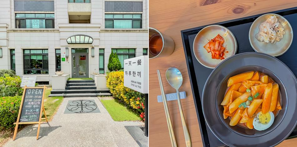 高雄橋頭美食 - 一日一餐韓式料理