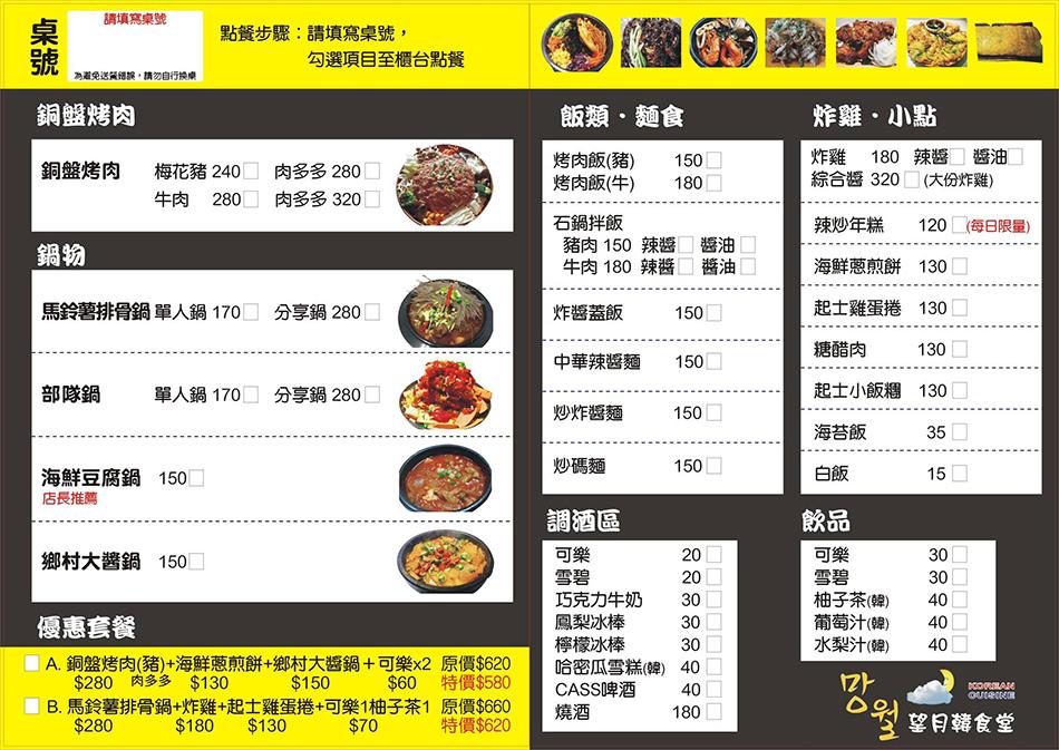 望月韓食堂菜單