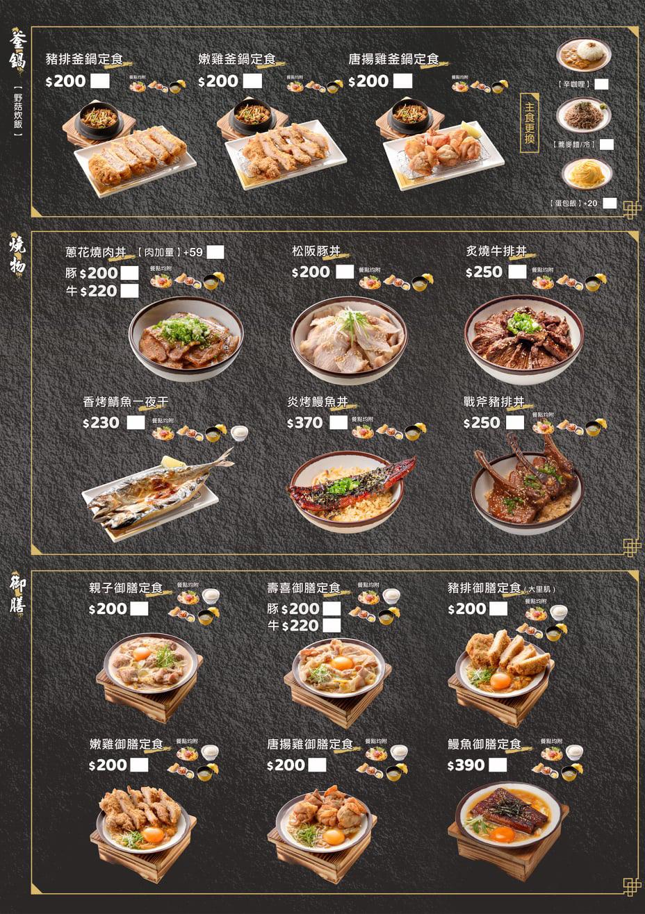 小林食堂菜單1.jpg