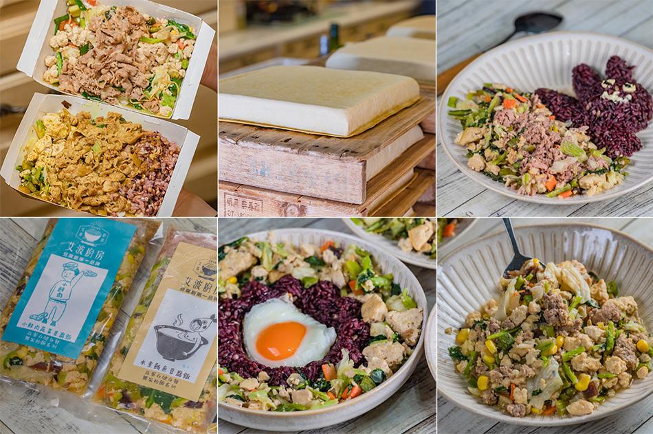 艾波廚房豆腐飯