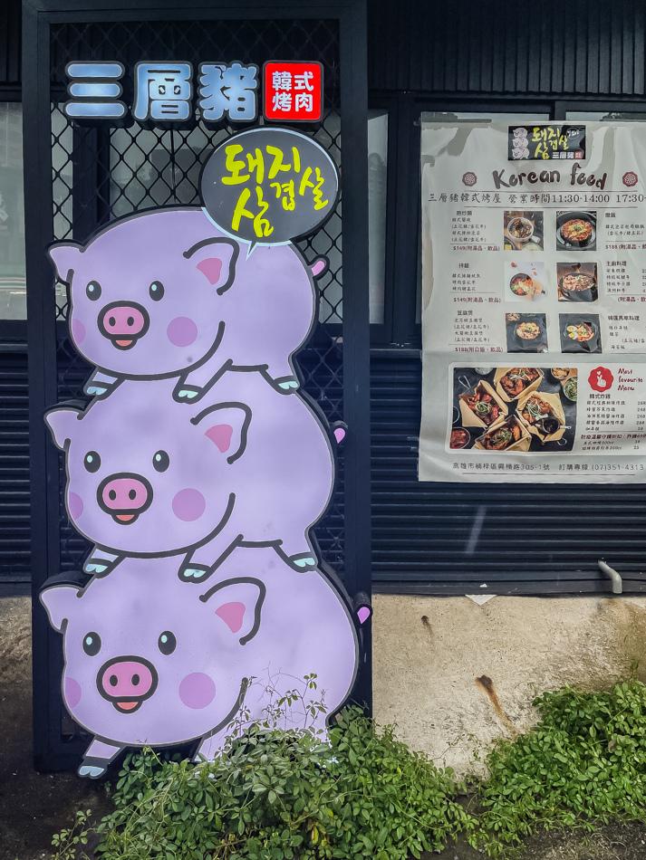 三層豬韓式烤屋