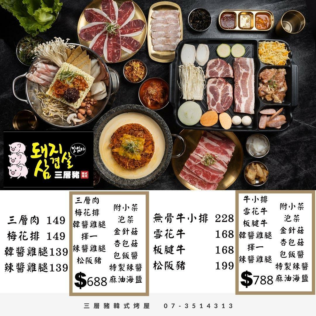 三層豬韓式烤屋菜單