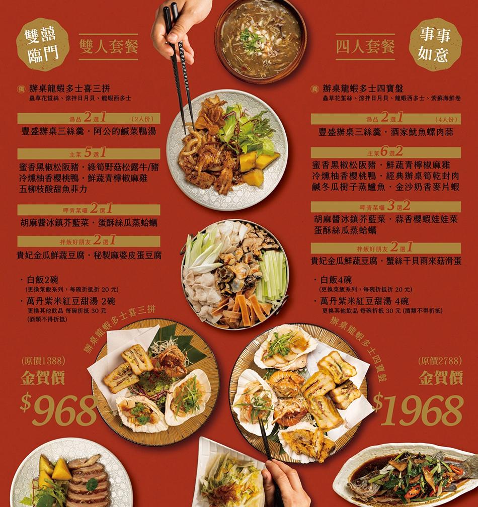 好飯遇所菜單