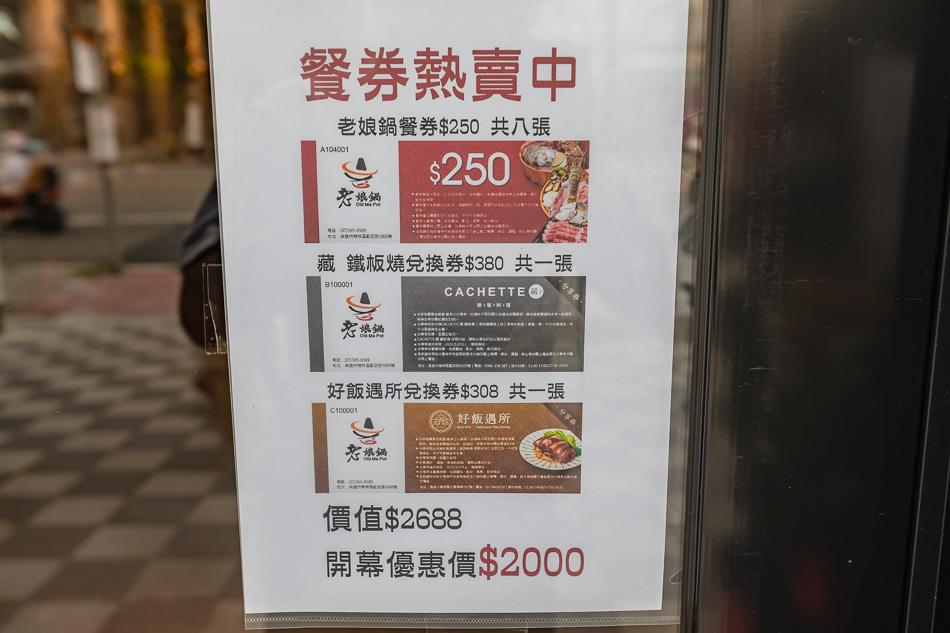 楠梓美食 - 老娘鍋環境餐卷