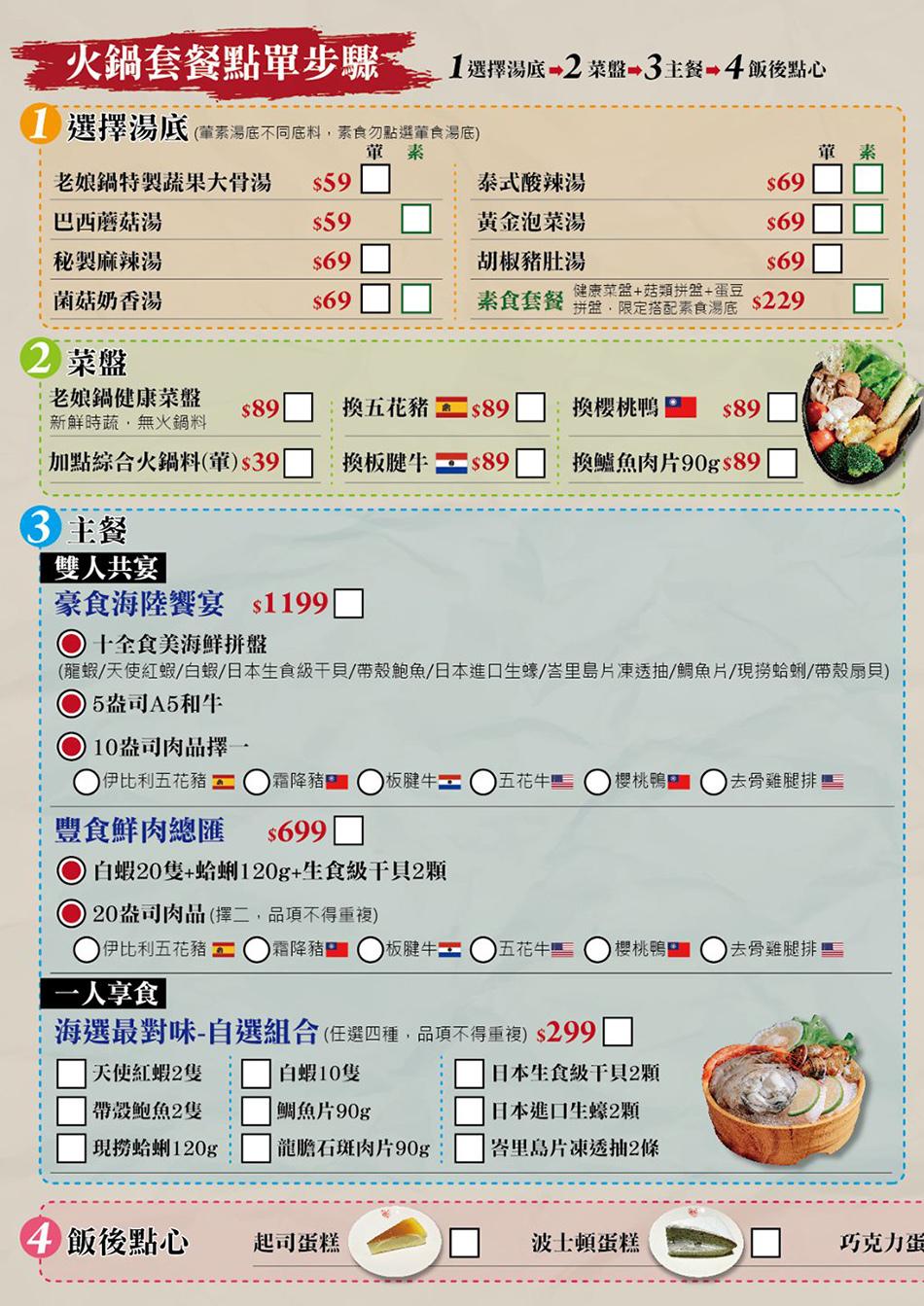 老娘鍋菜單