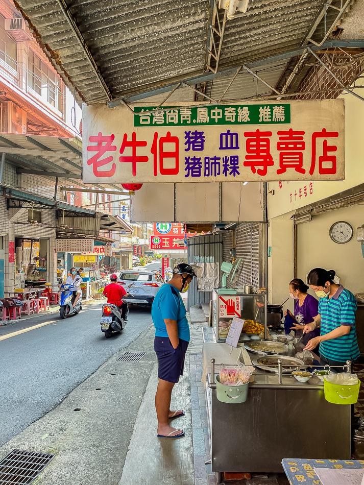 玉井傳統早餐 / 老牛伯豬血豬肺粿專賣店