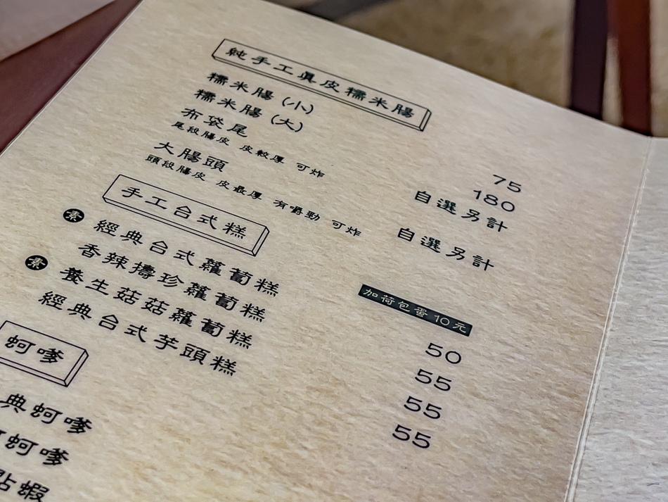 日腸小室 - 菜單