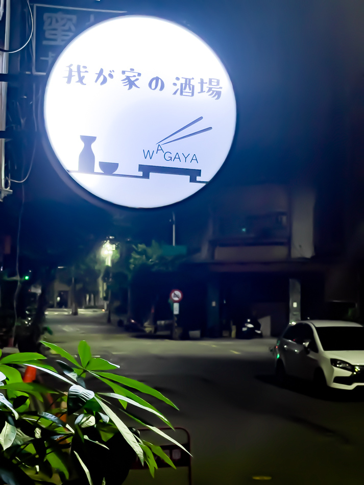 前金區宵夜居酒屋 / 我が家の酒場/我們家酒場