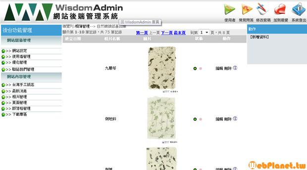 高雄網站設計工具,高雄網頁設計工具