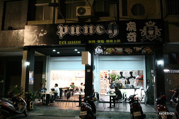 高雄龐奇(Punch)-店門口