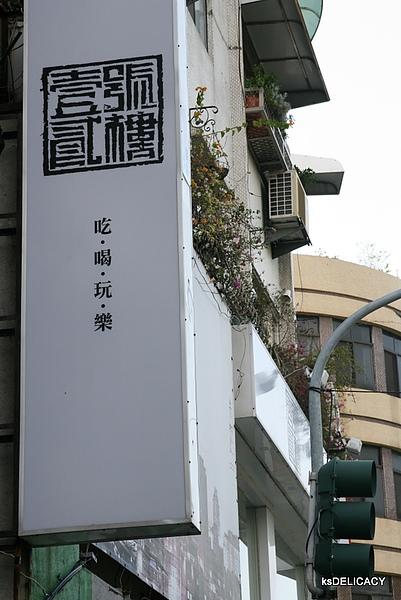 20101016-高雄午餐-壹號貳樓-泰式椒麻雞-招牌