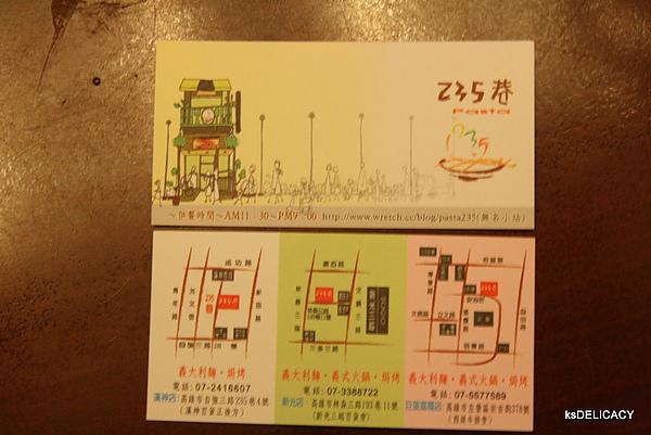 20100910-235巷義大利麵