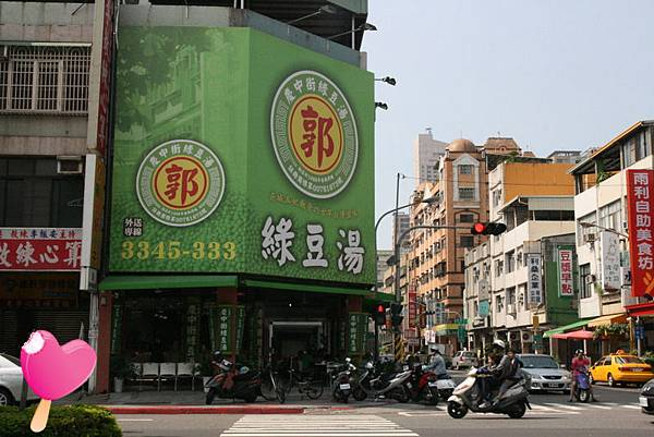 高雄郭家慶中街綠豆湯
