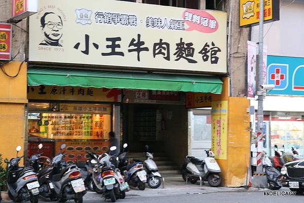 高雄小王牛肉麵-店面