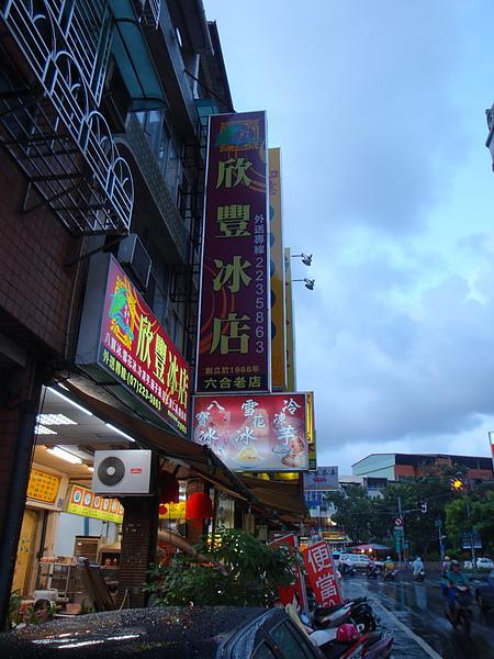20101018-欣豐冰店