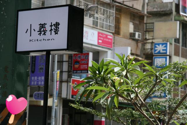 02-高雄新田路小義樓