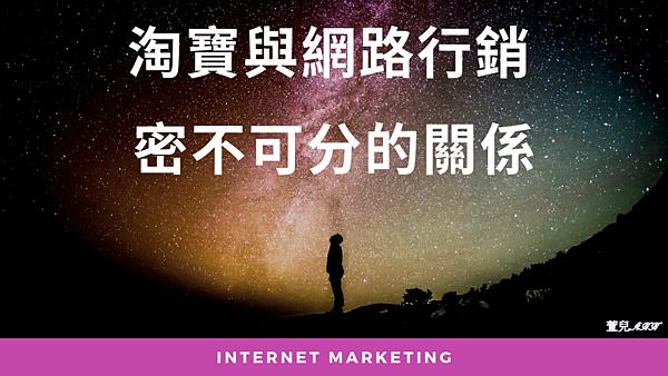 淘寶與網路行銷 密不可分的關係 (1).png