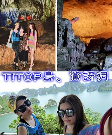 TITOP島.驚訝洞.jpg