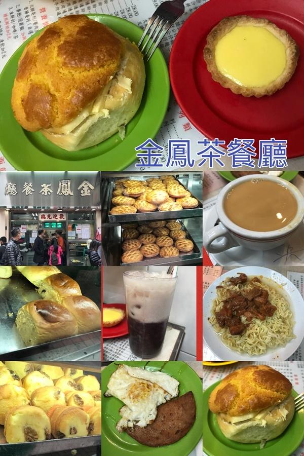 2017.1.15. 午餐-金鳳茶餐廳.牛油波羅包.蛋塔 (79).jpg