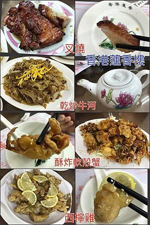 蓮香樓-晚餐 (46).jpg