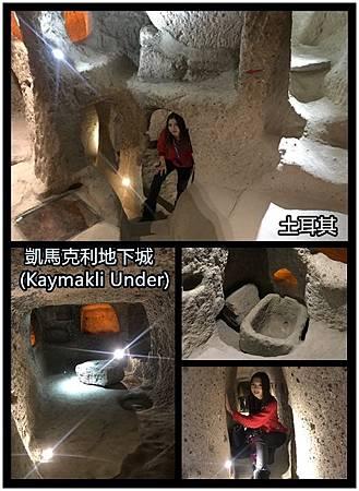 凱馬克利地下城(Kaymakli Underground City)